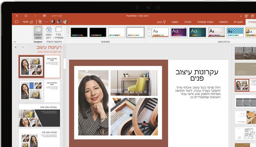 מצגת PowerPoint מוצגת במכשיר