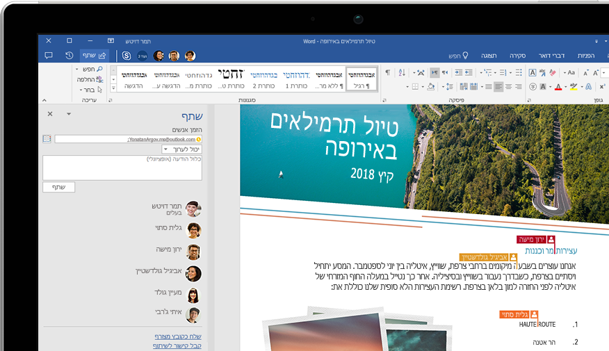 פונקציונליות 'שיתוף' ב- Word מוצגת במחשב נישא