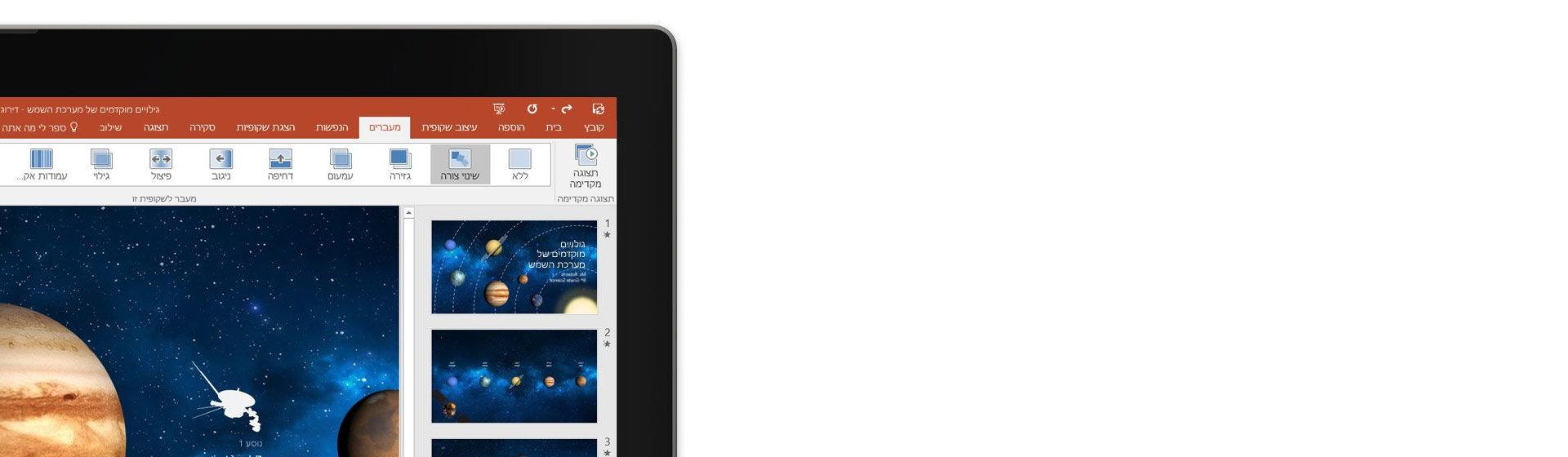 Tablet המציג את התכונה 'שינוי צורה' בשקופית של מצגת PowerPoint.