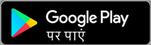 Google Play स्टोर पर SharePoint मोबाइल ऐप प्राप्त करें