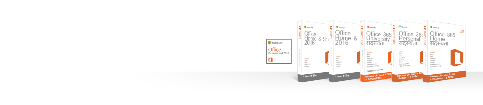 Office उत्पाद प्रबंधित करना, डाउनलोड करना, बैकअप लेना या पुनर्स्थापित करना