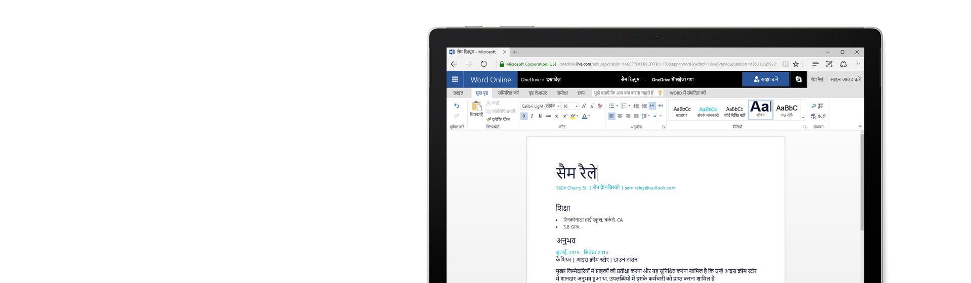 Word Online में बनाए जा रहे रेज्यूमे को प्रदर्शित करती हुई कंप्यूटर स्क्रीन