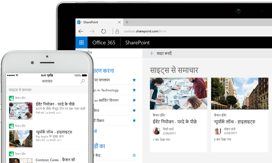स्मार्ट फ़ोन पर समाचार के साथ और टैबलेट PC पर समाचार और साइट कार्ड के साथ SharePoint