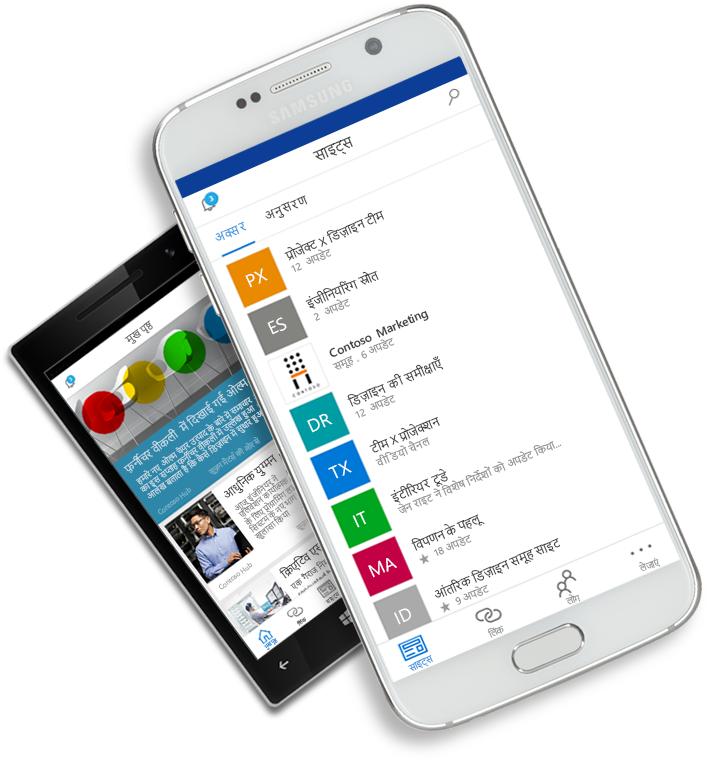 मोबाइल डिवाइसेस पर दिखाया गया SharePoint ऐप