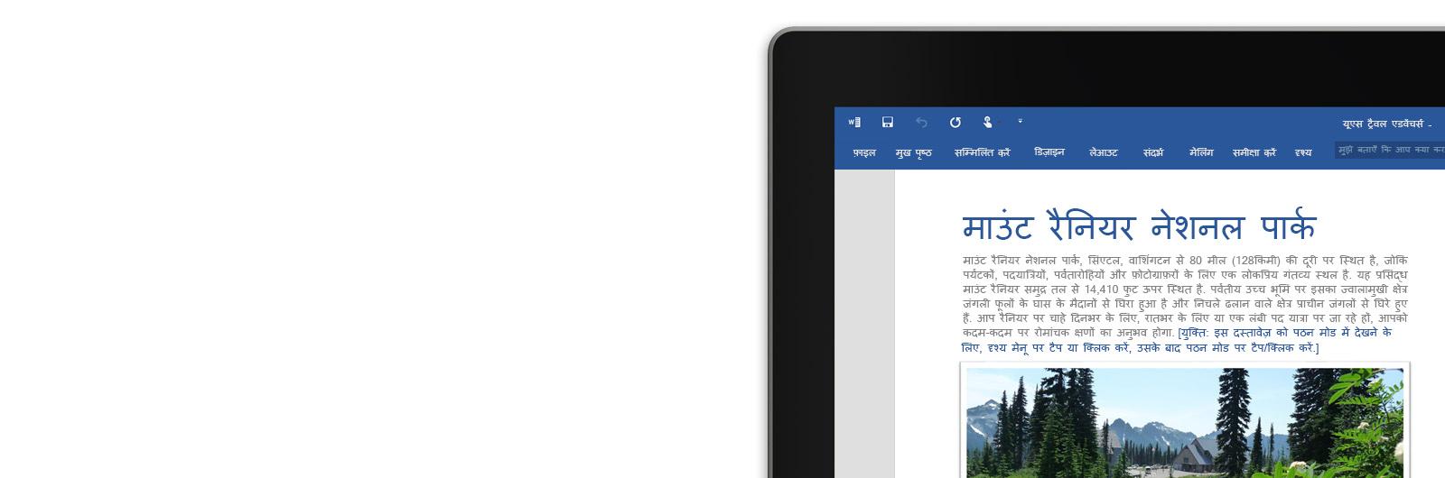 स्क्रीन पर Word दस्तावेज़ के साथ एक लैपटॉप.