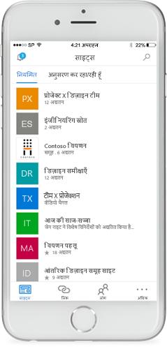 स्क्रीन पर SharePoint मोबाइल ऐप को प्रदर्शित करता हुआ फ़ोन