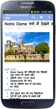 Android फ़ोन के लिए OneNote