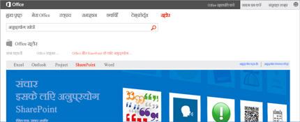 Office स्टोर में SharePoint अनुप्रयोग पृष्ठ का स्क्रीनशॉट.