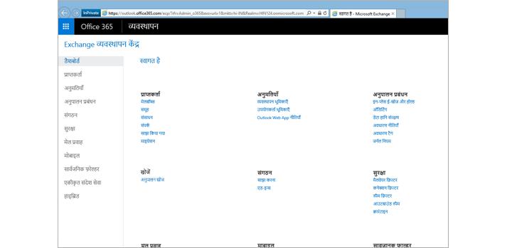 Exchange Online में एक खोज के लिए पूर्वावलोकन परिणाम पृष्ठ का निकटतम दृश्य.