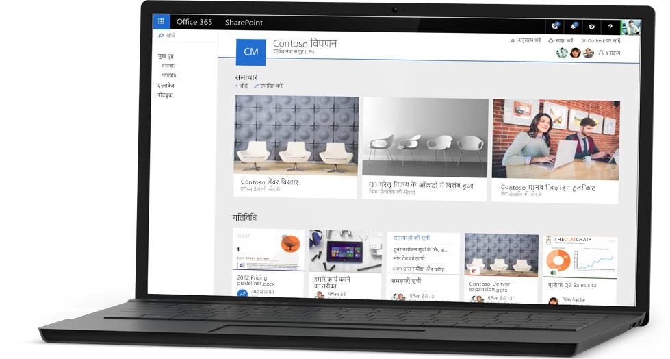 SharePoint Online में नमूना Contoso विपणन साइट प्रदर्शित करता हुआ लैपटॉप.