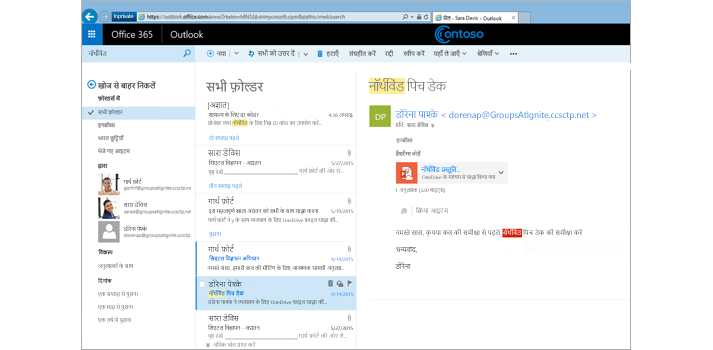 Outlook Web App में किसी उपयोगकर्ता के इनबॉक्स का निकटतम दृश्य.
