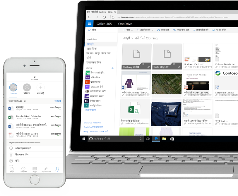 स्मार्टफ़ोन और लैपटॉप कंप्यूटर पर SharePoint में प्रदर्शित फ़ाइलें