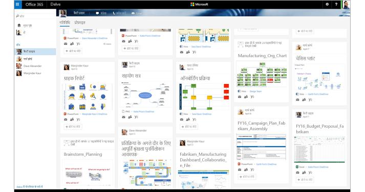 Office 365 में Delve में Visio आरेख गैलरी का स्क्रीनशॉट.