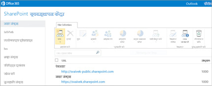 SharePoint व्यवस्थापन केंद्र का स्क्रीनशॉट, जहाँ आप आसानी से साइट्स और उपयोगकर्ताओं को प्रबंधित कर सकते हैं.