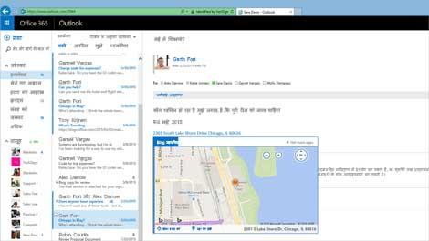 Exchange द्वारा संचालित, Outlook Web App में किसी उपयोगकर्ता के इनबॉक्स का निकटतम दृश्य.