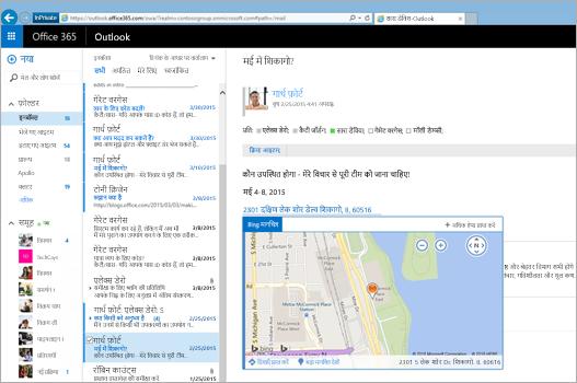 Exchange द्वारा संचालित वेब पर Outlook में उपयोगकर्ता के इनबॉक्स का निकटतम दृश्य.
