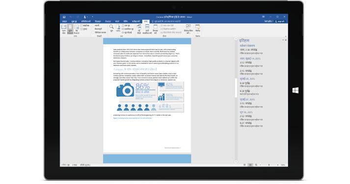 Office 365 में दस्तावेज़ का संस्करण इतिहास दिखाता हुआ एक टैबलेट.