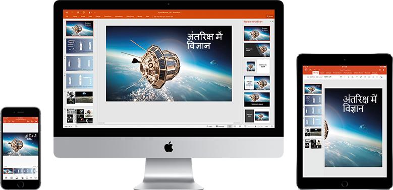 अंतरिक्ष में विज्ञान के बारे में प्रस्तुतिकरण प्रदर्शित करते iPhone, Mac मॉनीटर और iPad की छवि