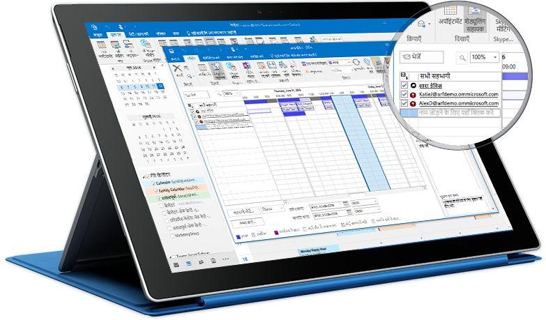 सहभागियों और उनकी उपलब्धता की सूची वाले Outlook में अपॉइंटमेंट दृश्य दिखाता हुआ Surface टैबलेट