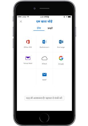 Outlook मोबाइल में खाता जोड़ें स्क्रीन दिखाता हुआ एक स्मार्टफ़ोन