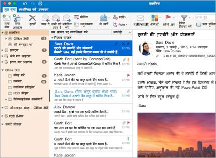 Microsoft Outlook 2013 के इनबॉक्स में संदेश सूची और पूर्वावलोकन का स्क्रीनशॉट.