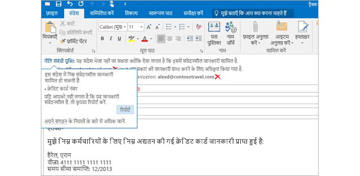 संवेदनशील जानकारी भेजना रोकने में मदद के लिए नीति युक्ति सहित किसी ईमेल संदेश का निकटतम दृश्य.
