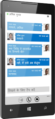 Windows Phone के लिए Lync 2013