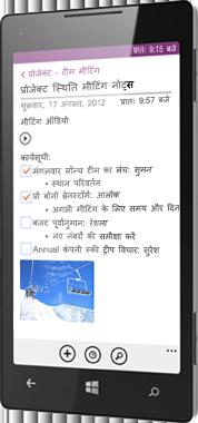 Windows Phone के लिए OneNote