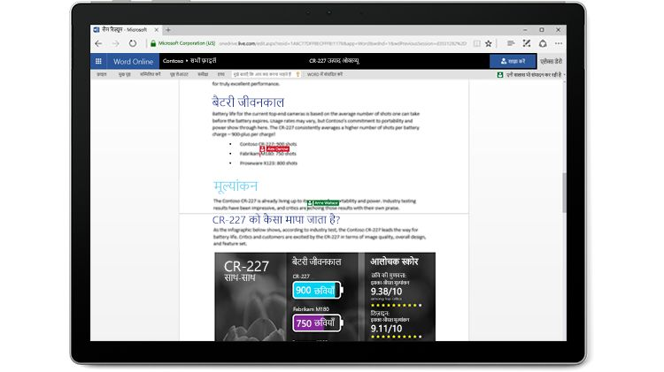 Word ऑनलाइन में संपादित कर रहे एकाधिक लेखक का स्क्रीन शॉट