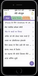 iPhone के लिए OneNote