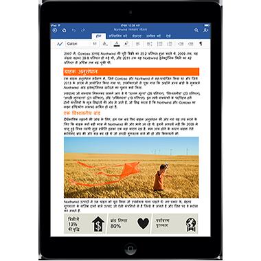 iPad के लिए Office