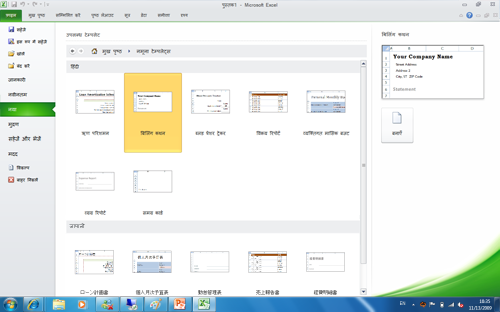 Office भाषा पैक आपको आपके प्रदर्शन की भाषा में नि:शुल्क Office टेम्पलेट्स से कनेक्ट करते हैं
