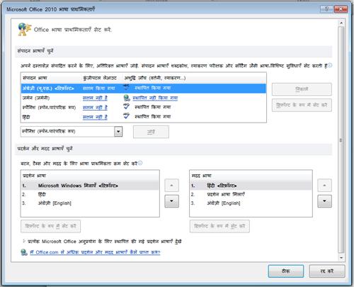 Language Packs 2010 के साथ, आप उस भाषा का आसानी से चयन कर सकते हैं जिसमें आप संपादित करना चाहते हैं