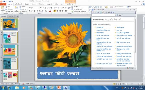 Office भाषा पैक उपयोगकर्ताओं को प्रसंग-संवेदी सहायता को उनकी पसंद की भाषा में पढ़ने देता है