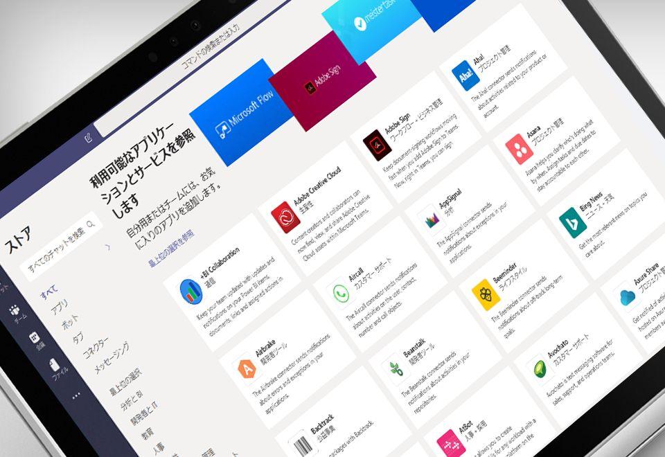 ノート PC の画面に Microsoft Teams アプリケーションが表示されています