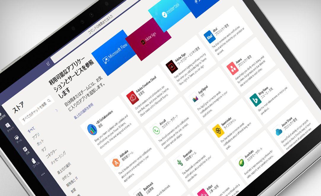 Microsoft Teams アプリケーションを表示したノート PC の画面