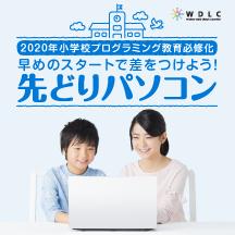 2020 年プログラミング必修化に備え、先どりパソコンはじめよう!(新しいウィンドウで開きます)