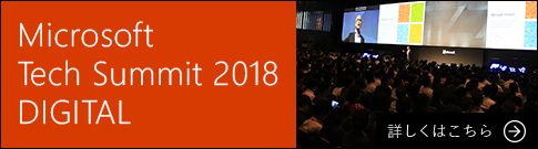 Microsoft Tech Summit 2018 DIGITAL 詳しくはこちら