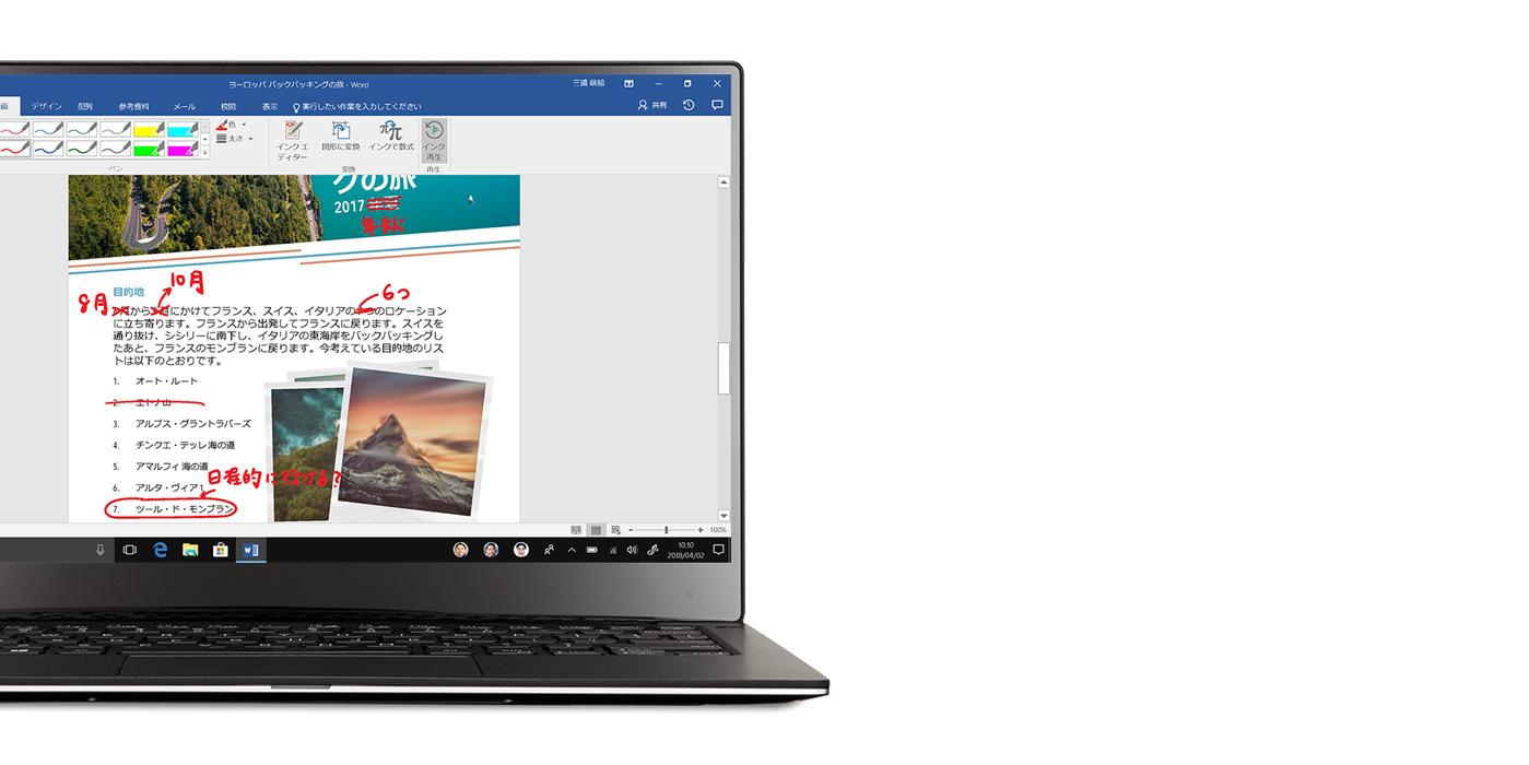 画面に Word 文書が開かれ Windows Ink の編集が表示されている Windows 10 ノート PC