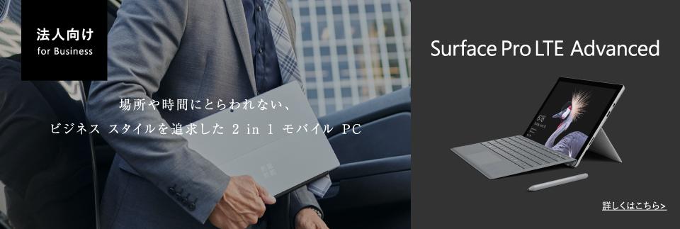場所や時間にとらわれない、ビジネス スタイルを追求した 2 in 1 モバイル NEW Surface Pro LTE Advanced 詳しくはこちら