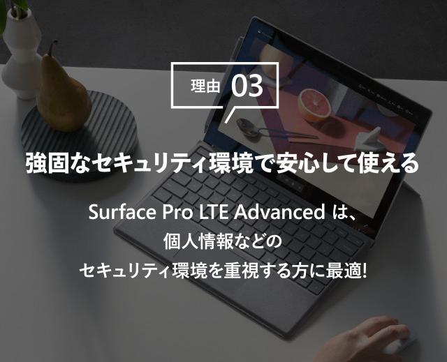 理由 03 強固なセキュリティ環境で安心して使える Surface Pro LTE Advanced は、個人情報などのセキュリティ環境を重視する方に最適!
