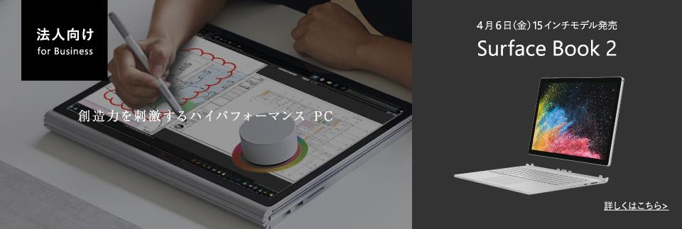 創造力を刺激するハイパフォーマンス PC Surface Book 2 4 月 6 日(金) 15 インチモデル発売 詳しくはこちら
