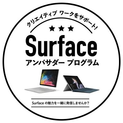 クリエイティブ ワークをサポート! Surface アンバサダー プログラム