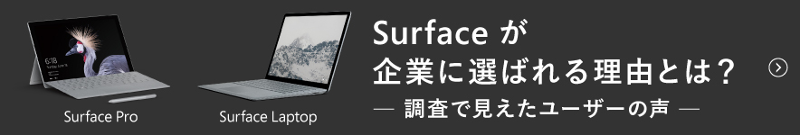 Surface が企業に選ばれる理由とは? 調査で見えたユーザーの声