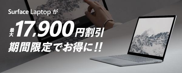 Surface Laptop が最大 17,900 円割引 期間限定でお得に!!