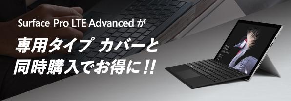 Surface Pro LTE Advanced が専用タイプ カバーと同時購入でお得に!!