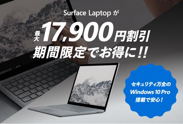 Surface Laptop が最大 17,900 円割引 期間限定でお得に!! 期間限定 2018 年 9 月 28 日 (金) ご納品分まで セキュリティ万全の Windows 10 Pro 搭載で安心! 詳しくはこちら