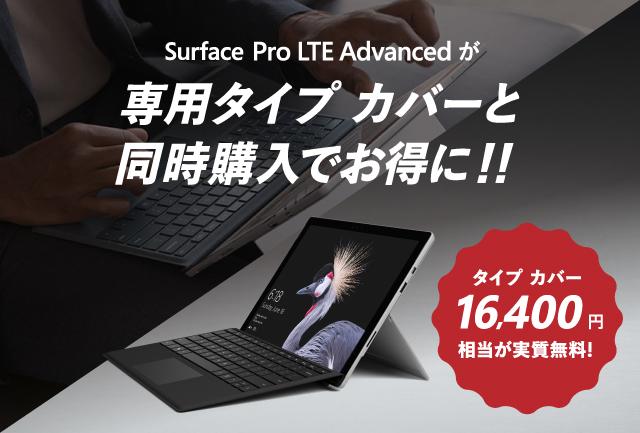 Surface Pro LTE Advanced が専用タイプ カバーと同時購入でお得に!! 期間限定 2018 年 9 月 28 日(金)ご納品分まで タイプ カバー 16,400 円相当が実質無料! 詳しくはこちら