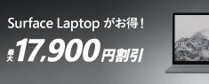 Surface Laptop がお得! 最大 17,900 円割引!