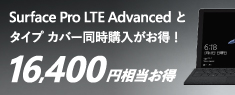 Surface Pro LTE Advanced とタイプ カバー同時購入がお得! 16,400 円相当お得!